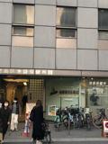 豊島区役所 池袋保健所