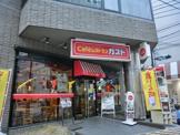 ガスト相模大野駅前店