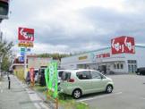 スギ薬局八幡男山店