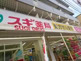 スギ薬局 高島平店