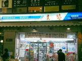 文悠 神楽坂店