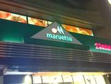 マルエツ 市ヶ谷見附店