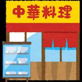 中華料理 天心飯店