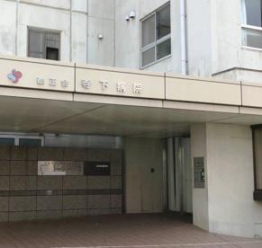 寺下病院の画像2