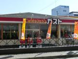 ガスト相武台店