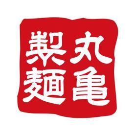 丸亀製麺 堺店の画像1