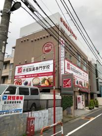 赤堀製菓専門学校の画像1