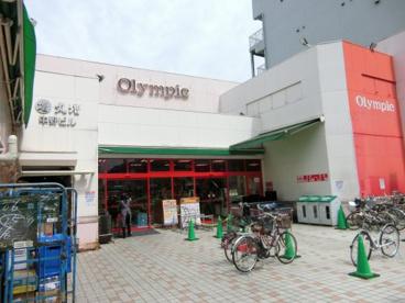 Olympic 中野坂上店の画像1