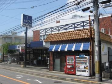 サボイ清水店の画像1
