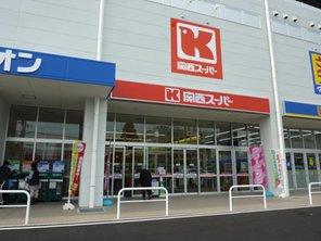 関西スーパー宮田店の画像1