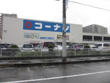 コーナン高槻富田丘店の画像1