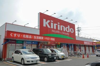 キリン堂畑田店の画像1