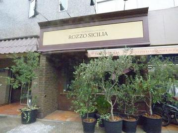 イタリアン「ロッツォ シチリア」の画像