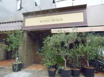 イタリアン「ロッツォ シチリア」