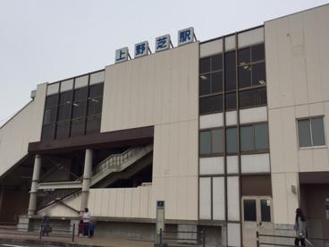 上野芝駅の画像1