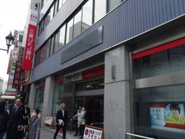 近く の 三菱 ufj 銀行