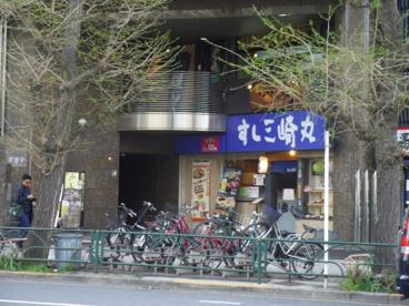 すし三崎丸大塚北口店の画像1