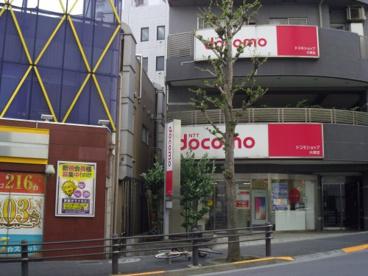 ドコモショップ大塚店の画像2