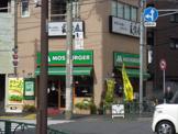 モスバーガー 大塚北口店