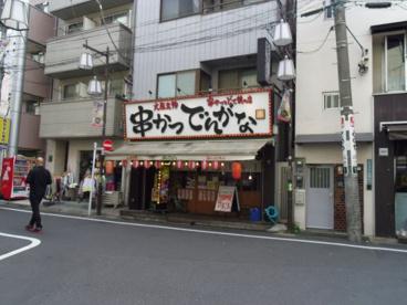 串かつ でんがな 大塚店の画像1