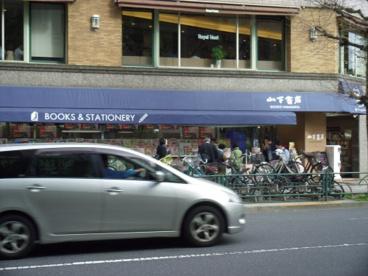 山下書店 大塚店の画像2