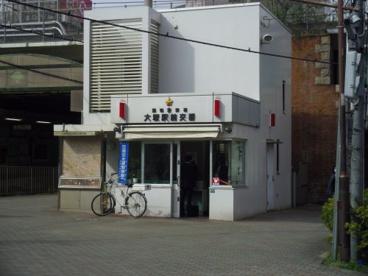 大塚駅前交番の画像2