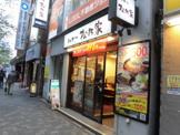 松乃屋 中野店
