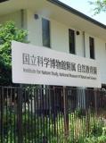 白金台「国立科学博物館付属自然教育園」
