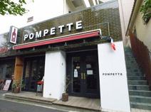フランス料理店「POMPETTE」(ポンペット)
