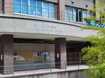 京都市立京都御池中学校の画像1