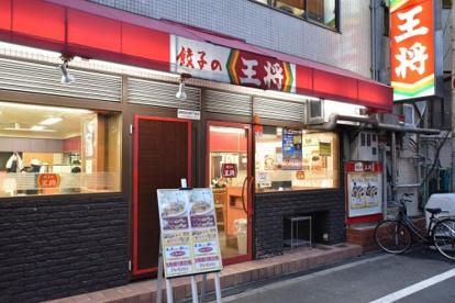 餃子の王将 難波西店の画像1