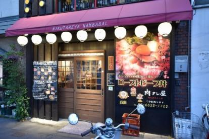 肉タレ屋 難波バル店の画像1