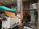 業務スーパー小岩店