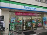 ファミリーマート東小岩六丁目店