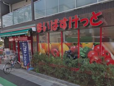 まいばすけっと 参宮橋駅前店 の画像1