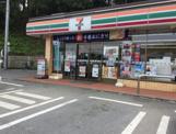 セブン-イレブン 日の出西平井店