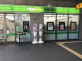 NewDays 武蔵五日市店