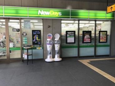 NewDays 武蔵五日市店の画像1