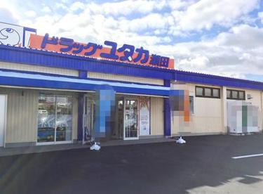 ドラッグユタカ瀬田店の画像1