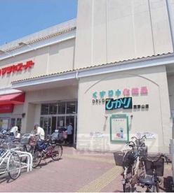ドラッグひかり西野山店の画像1