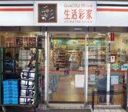 生活彩家 OPハーモニー店
