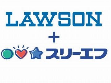 ローソン LAWSON+スリーエフ茅ヶ崎共恵店の画像1