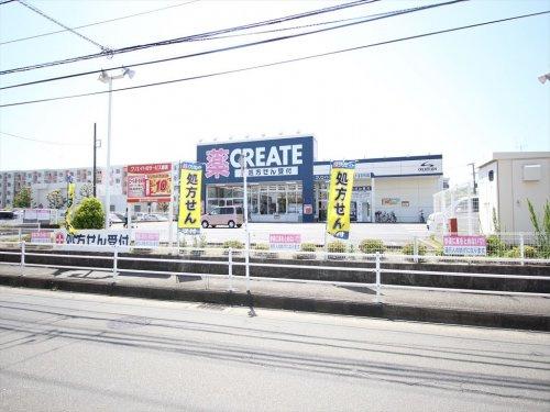 クリエイトエス・ディー厚木妻田店の画像