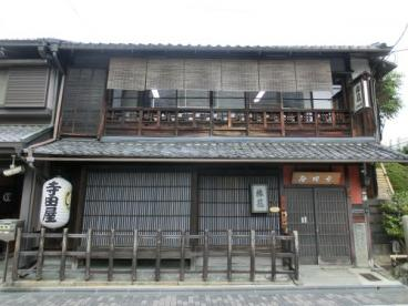 寺田屋の画像1