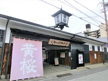 黄桜カッパカントリーの画像1