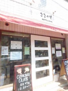 北里大学付近にあるカフェレストラン「ささのや」の画像