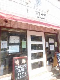 北里大学付近にあるカフェレストラン「ささのや」の画像1