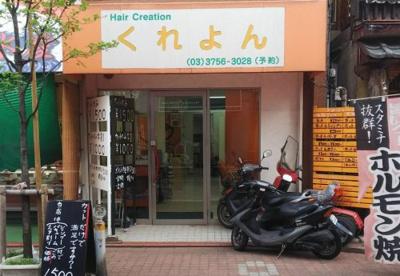 Hair Creation くれよんの画像1