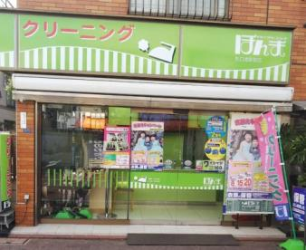 ほんまクリーニング矢口渡駅前店の画像2