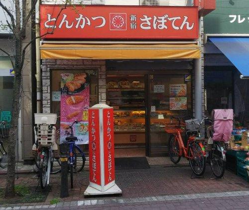 さぼてんデリカ 矢口渡店の画像